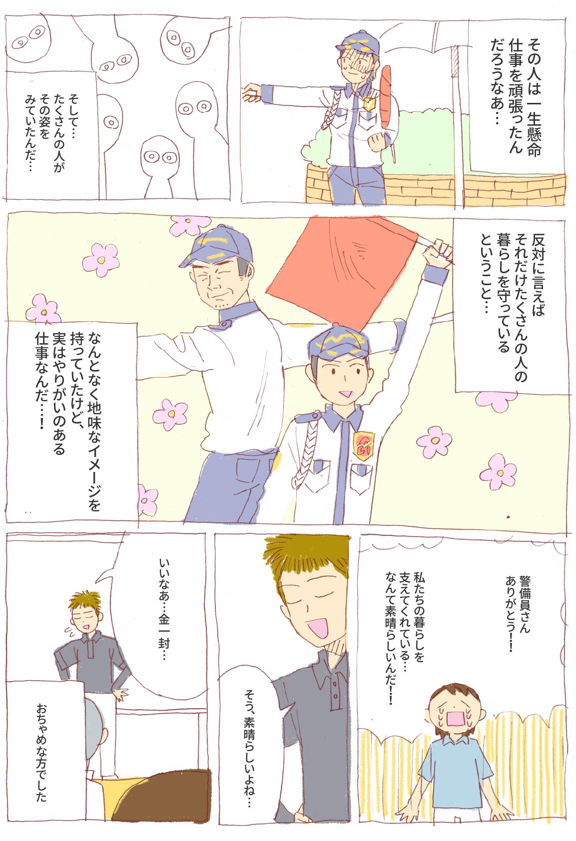 警備会社の研修体験記3